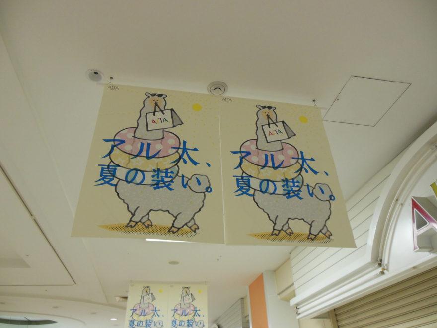 Japanese Design - Llama mascot for the ALTA building in Sunshine city