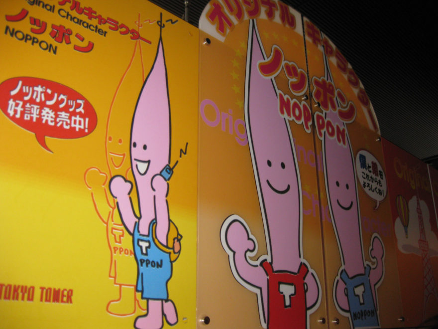 Japanese Design - Mascots for Tokyo Tower