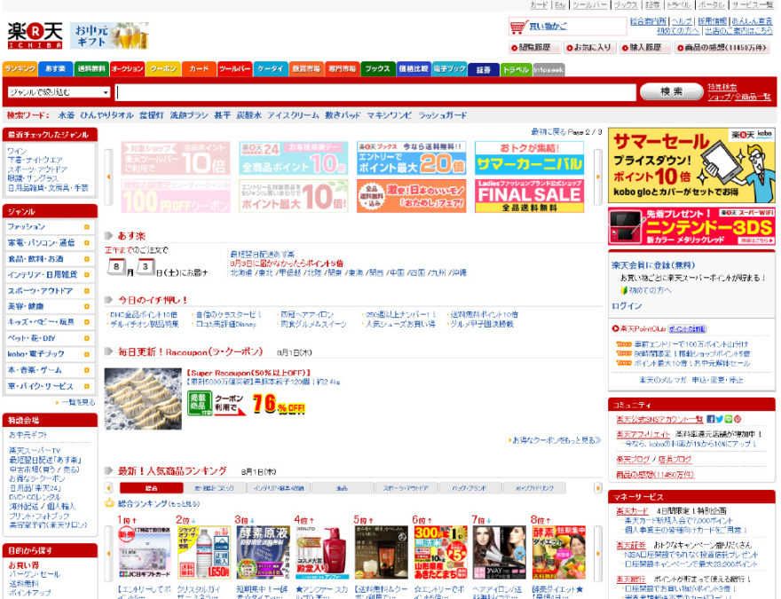 Japanese Design - Rakuten - one of Japan most popular websites. The mobile version of the site is designs a lot more nicely than this!