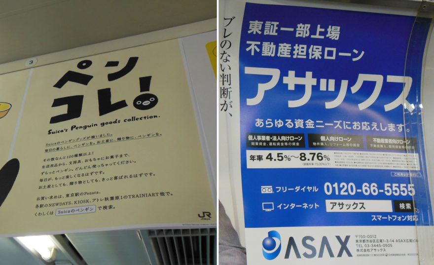 Japanese design - Notice the search bar near the bottom of these ads with suggested search text?
