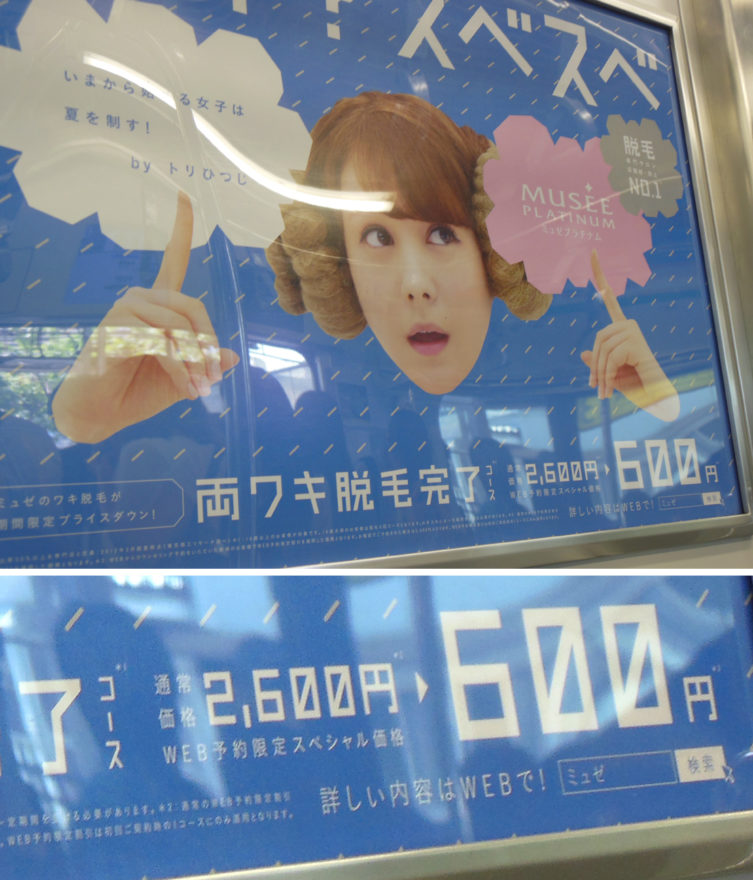 Japanese Design - In this example you can see how small the search can sometimes be in advertisements