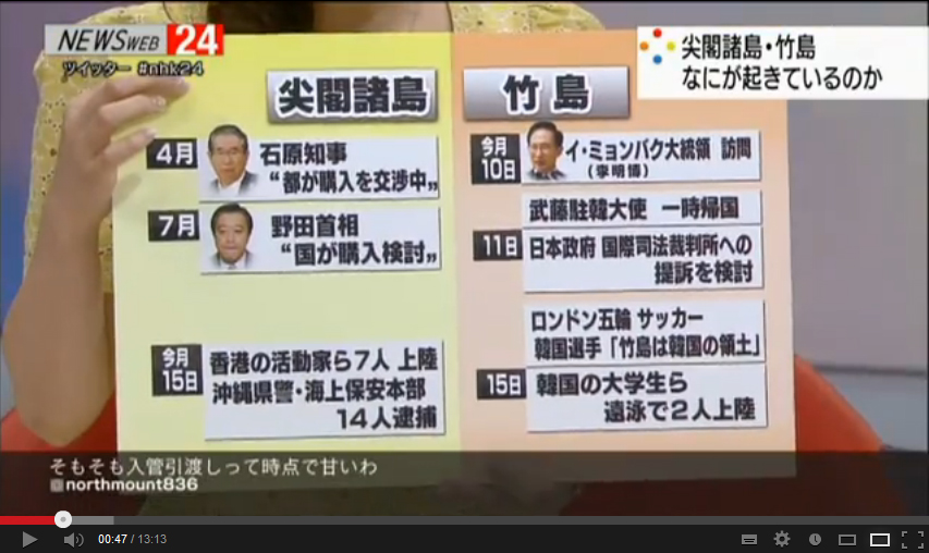 Japanese Design - Example of an info board during a news program (click image to see full video)