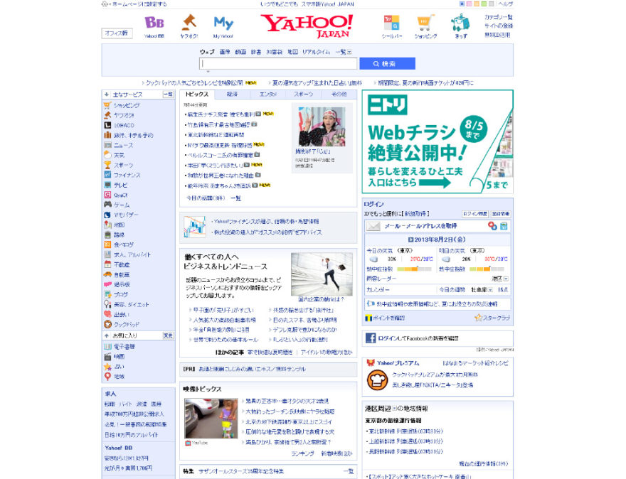 Japanese Design - Yahoo Japan - another popular Japanese website. Very text heavy with little use of images.Japanese Design - Yahoo Japan - another popular Japanese website. Very text heavy with little use of images.